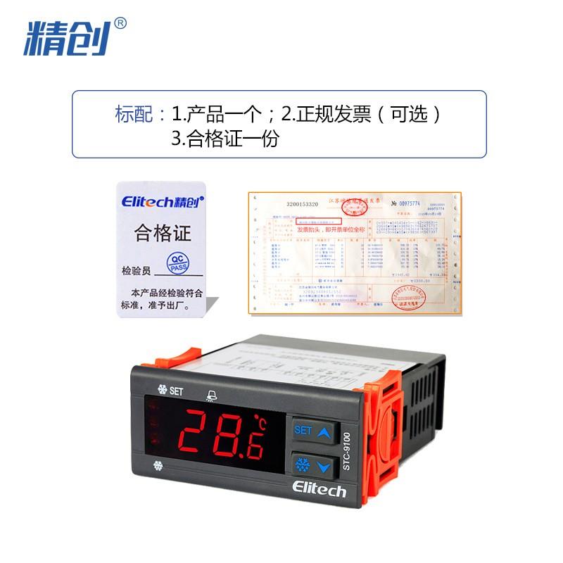 STC-9100 制冷化霜报警输出 双传感器