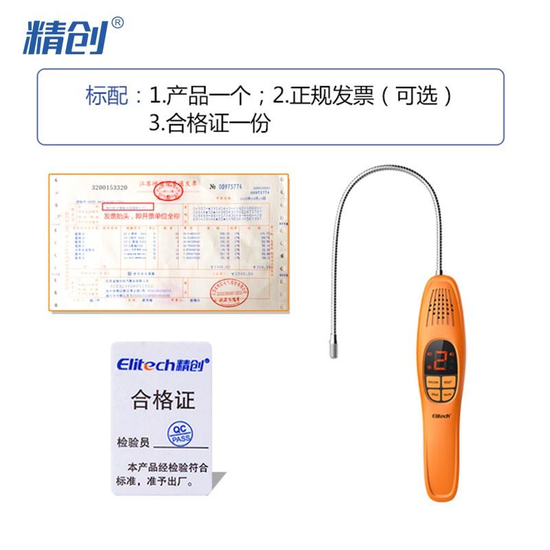智能手持式卤素气体检测仪LD-100 可燃气体 空调冰箱汽