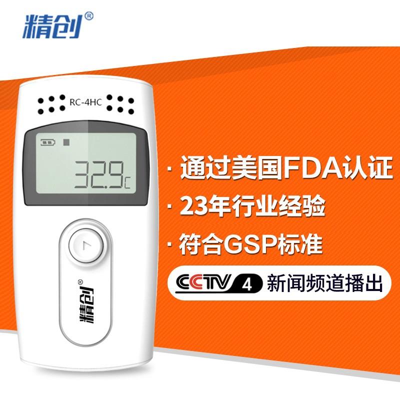 精创RC-4温湿度记录仪仓库大棚冷链温度自动记录报警