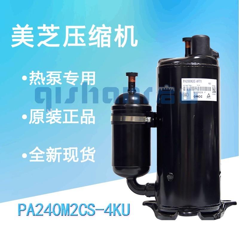 美芝压缩机PA240X2CS-4KU1