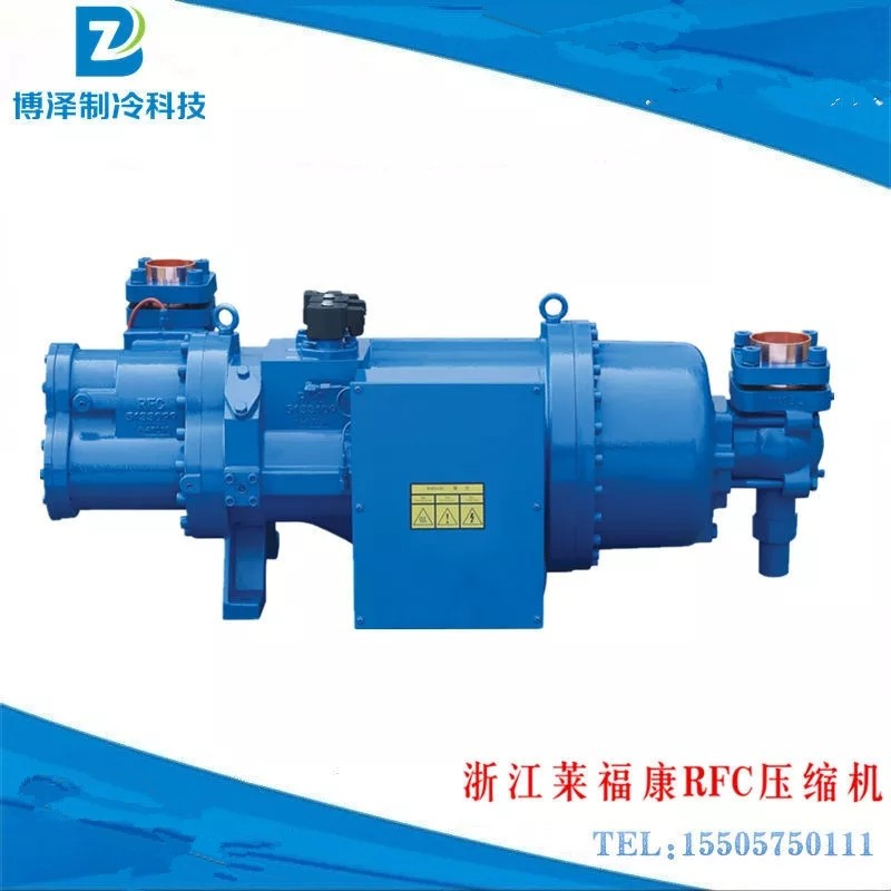 RFC莱福康压缩机SLD95YD1---SLD115YD1 冷冻螺杆压缩机