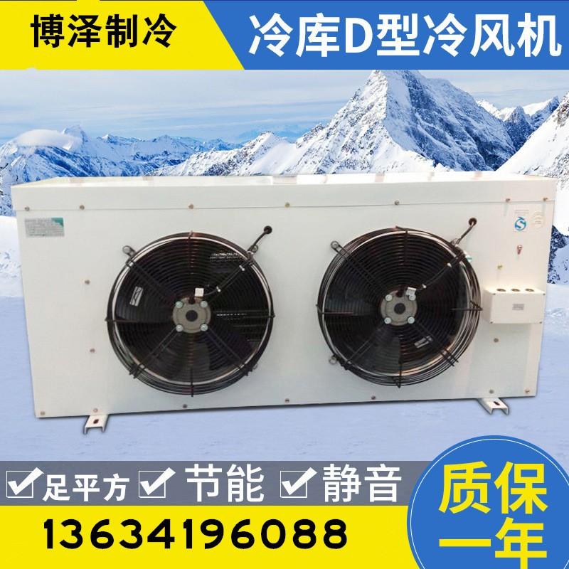 DD DL DJ型系列冷风机