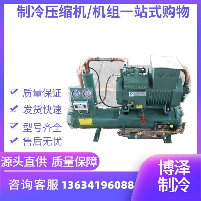 敞开式水冷机组 4YD10.2 杭州比泽尔机组 低温机组