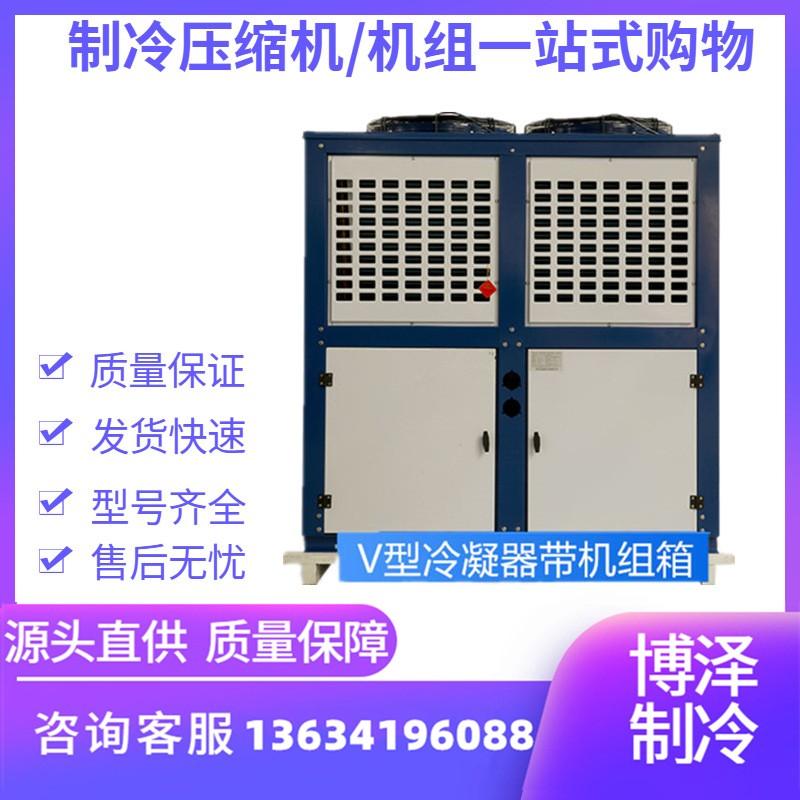 V型箱式制冷机组 冷库制冷机组 冷库设备