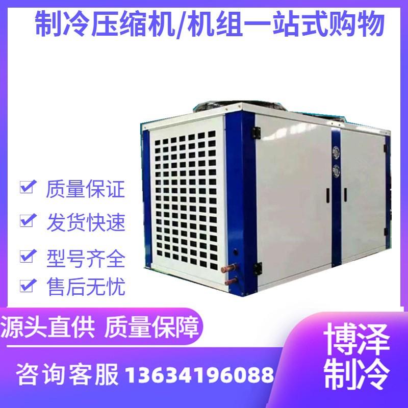 8p 10p涡旋压缩机U型风冷机组 一体机组冷库制冷机组冷