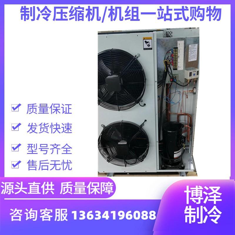 博泽3p 全封闭风冷机组 保鲜冷藏机组 小型冷