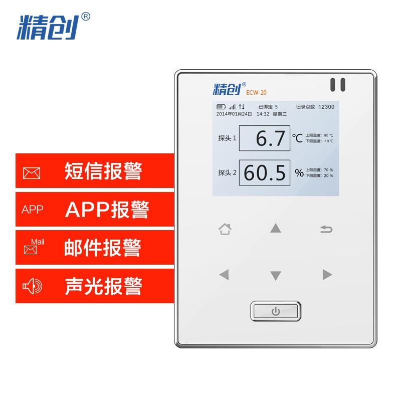 精创RCW-800WIFI冷链监测仪GPRS无线温湿度远程监测