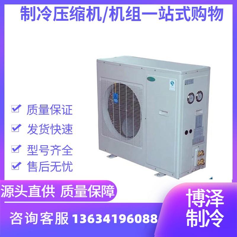 杭州博泽制冷全新箱式机组压缩机低温 R22