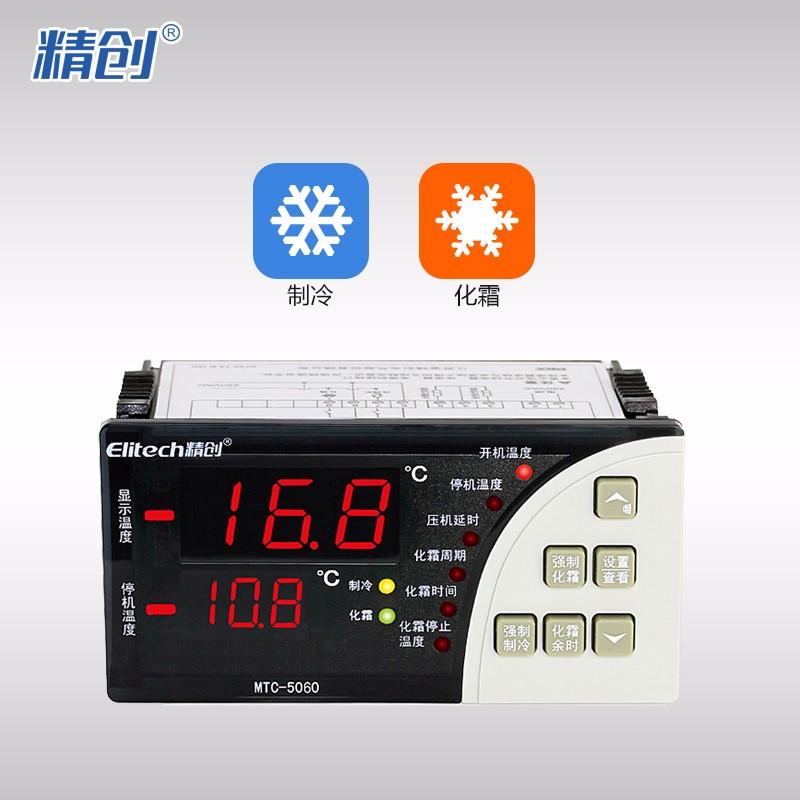 精创温控器MTC-5060 简单 大面板 制冷化霜 精易系列