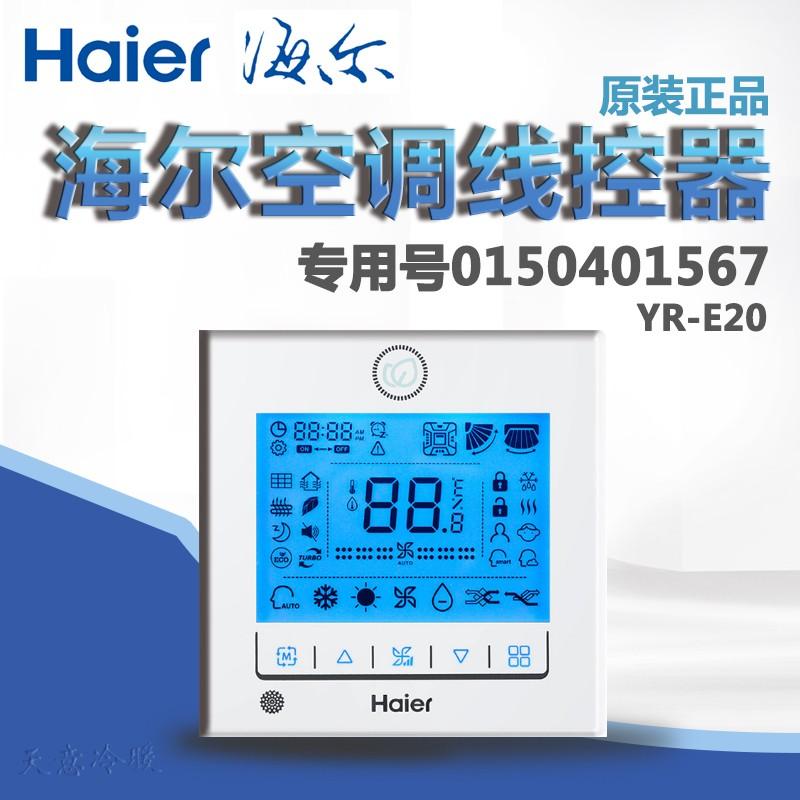 海尔原装家用中央空调开关面板1拖1风管机线控器YR-E20