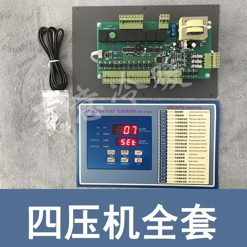 工业冷水机控制器电脑板四压机通用改装板318H