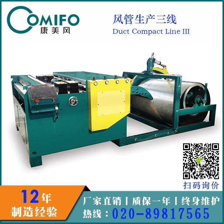 广州康美风迷你风管生产三线 风管生产线 风管加工设备
