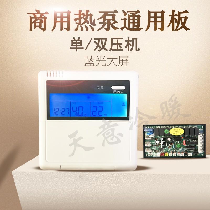 商用空气能热泵热水器3p5P通用电脑板万能板双系统