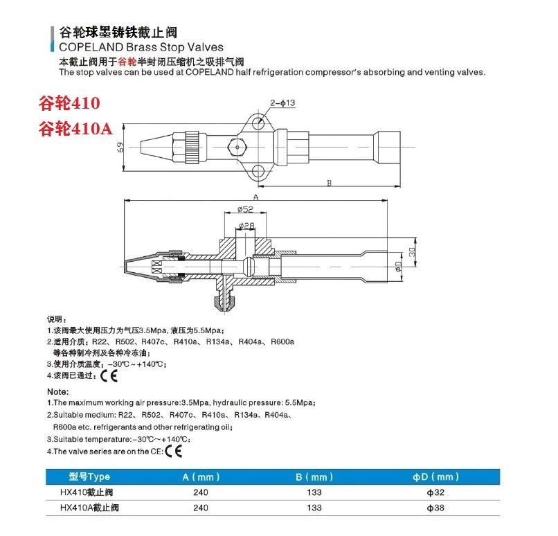沈阳谷轮机型(G型)10P低压阀410