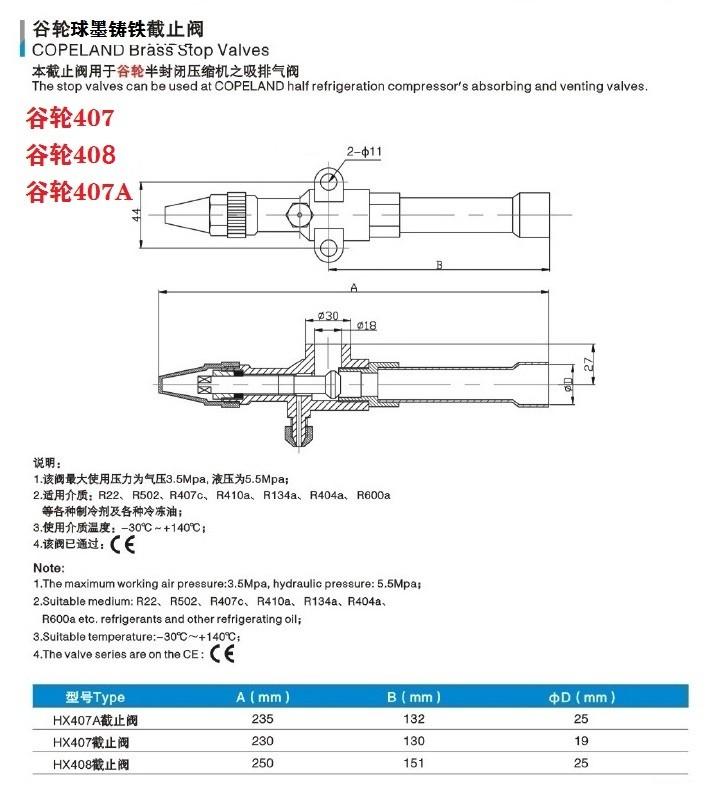 沈阳谷轮机型(G型) 5P高压阀3P低压阀407