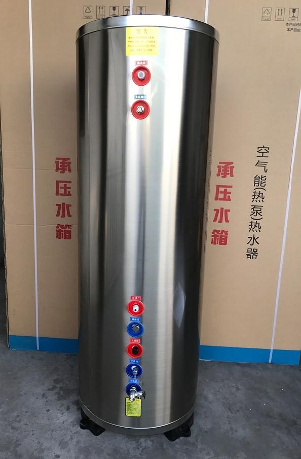 空气能承压水箱氟系列