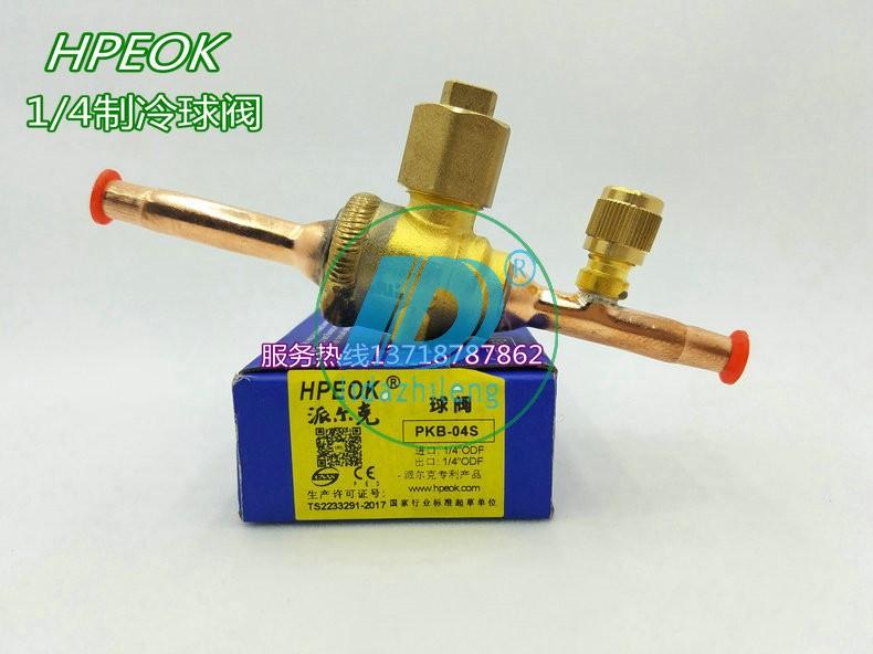 派尔克制冷球阀PKB 制冷截止阀球阀配件