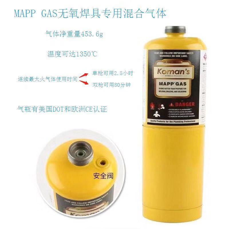 JH-3SW无氧焊枪带管加配MAPP气体一瓶