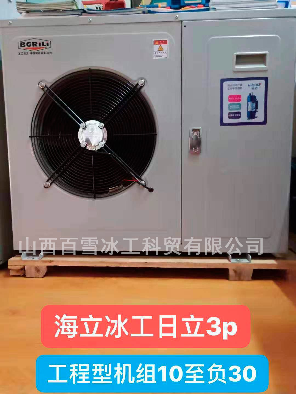 日立一体机3p R22工质
