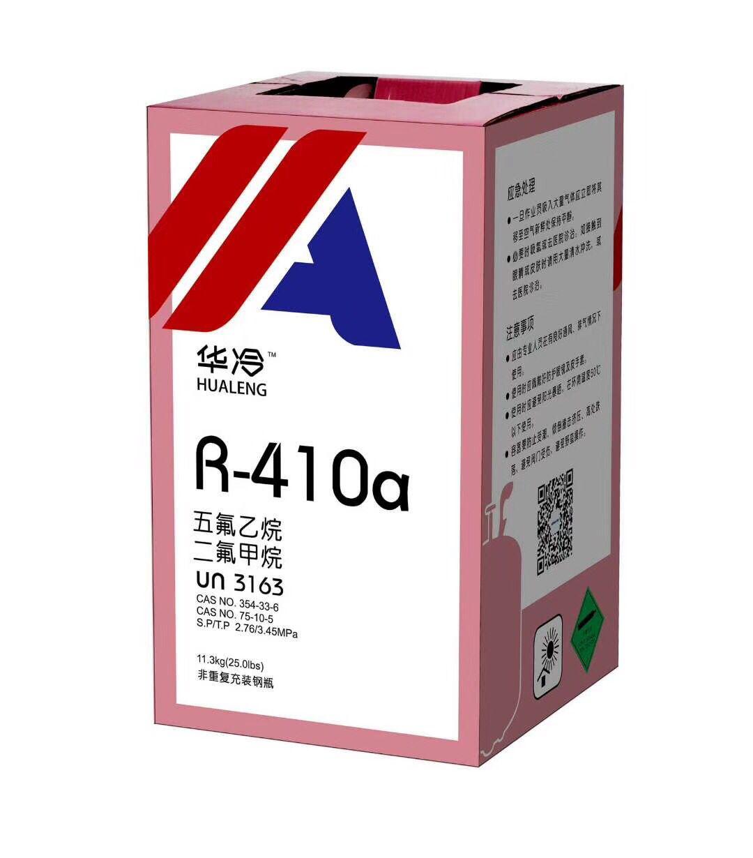 华冷R410A 10KG净重 商品代码11100