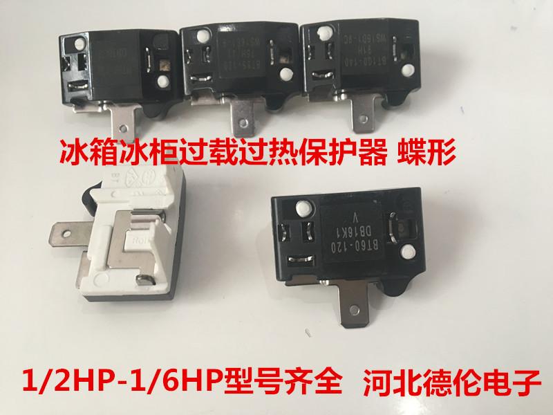 冰箱冰柜压缩机过载过热保护器冰箱保护器蝶形DRP插片