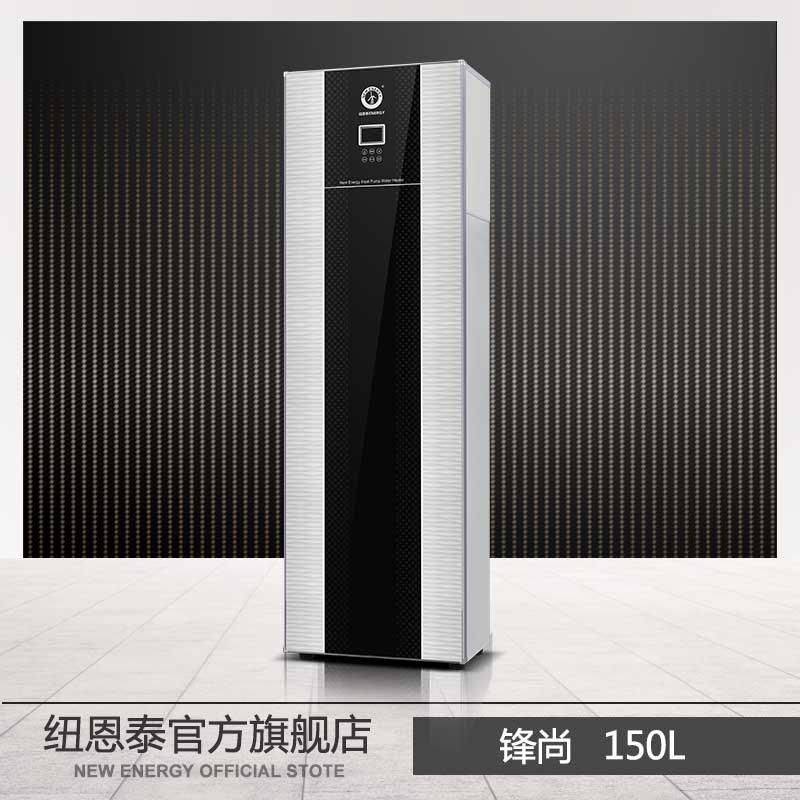纽恩泰锋尚空气能热水器一体机1.5匹150升