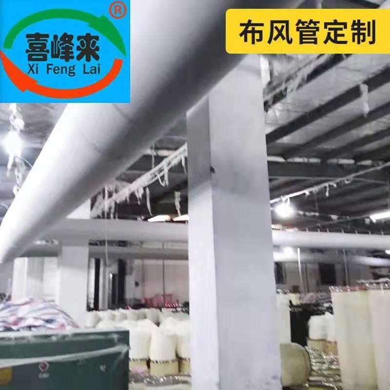 生产轻纤维布布风管 食品冷冻行业通风管