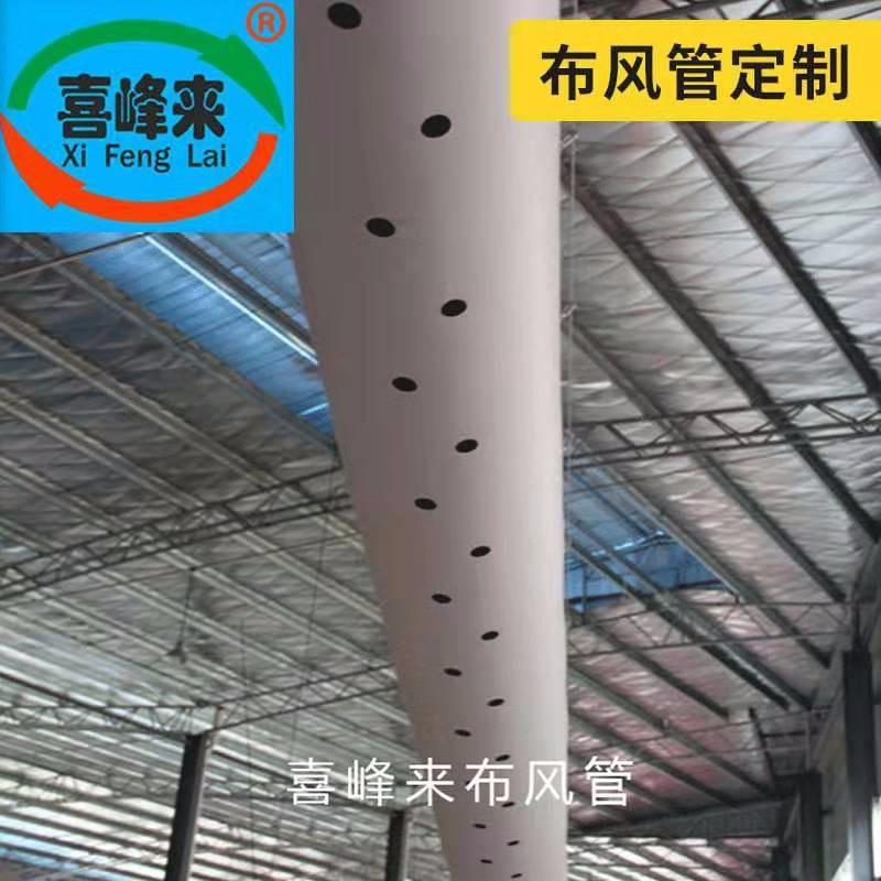 可拆洗可移动布袋风管 暖风机布风管 多连机组通风管