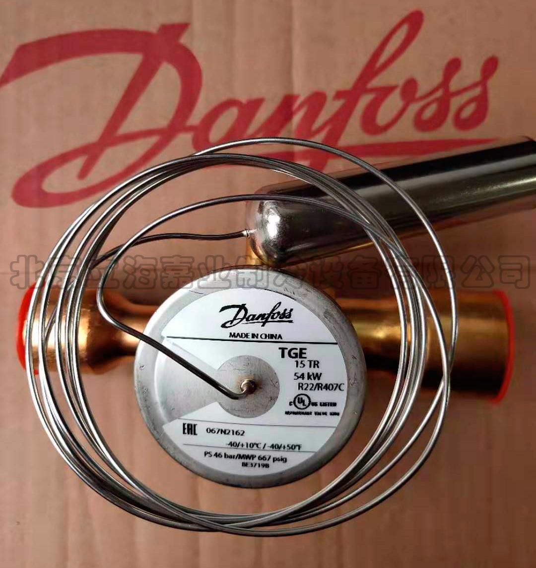 丹佛斯膨胀阀R22/407C(TGEX15TR)