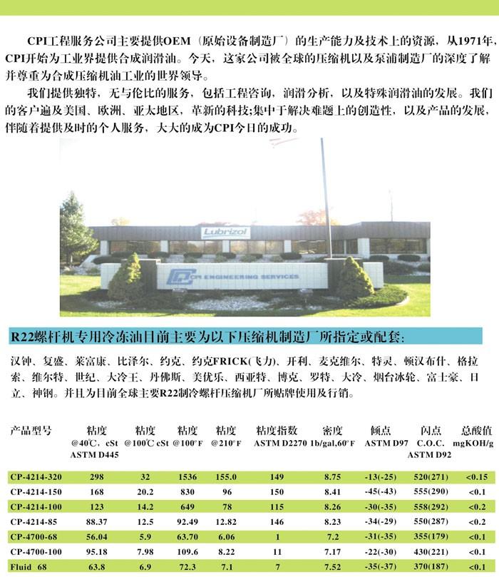 cp-4700-100冷冻机油冷冻油