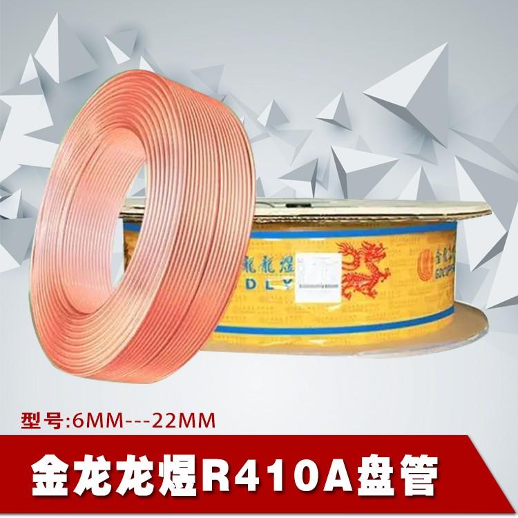 金龙龙煜制冷材料R410a铜管盘管
