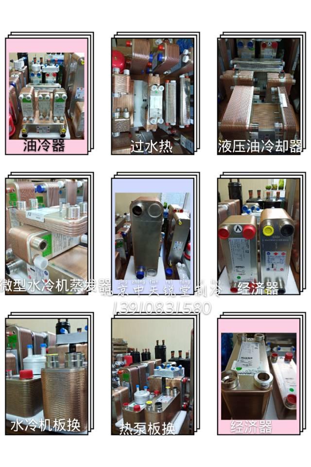 水冷机板式换热器