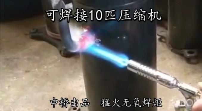 【申桥出品】G0162 猛火无氧焊炬