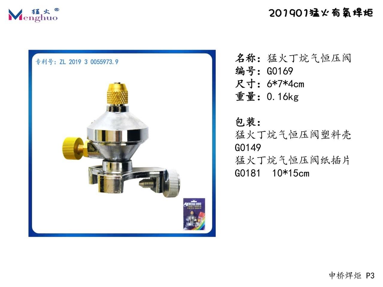 【申桥出品】G0178 猛火单用焊炬