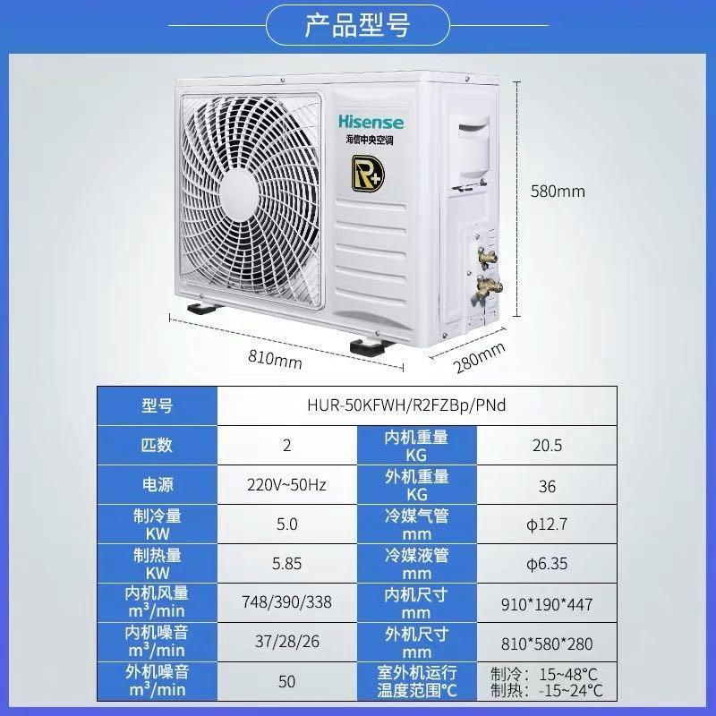 Hisense海信家用中央空调大2匹一拖一变频风管机