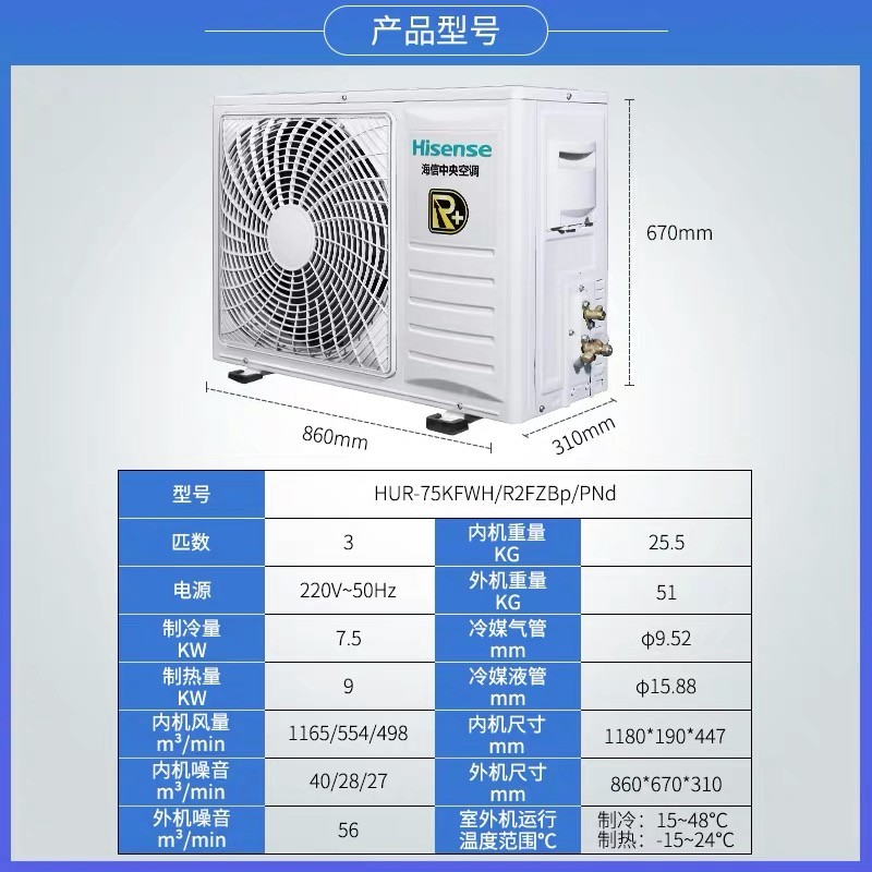 Hisense海信家用中央空调大3匹一拖一变频风管机