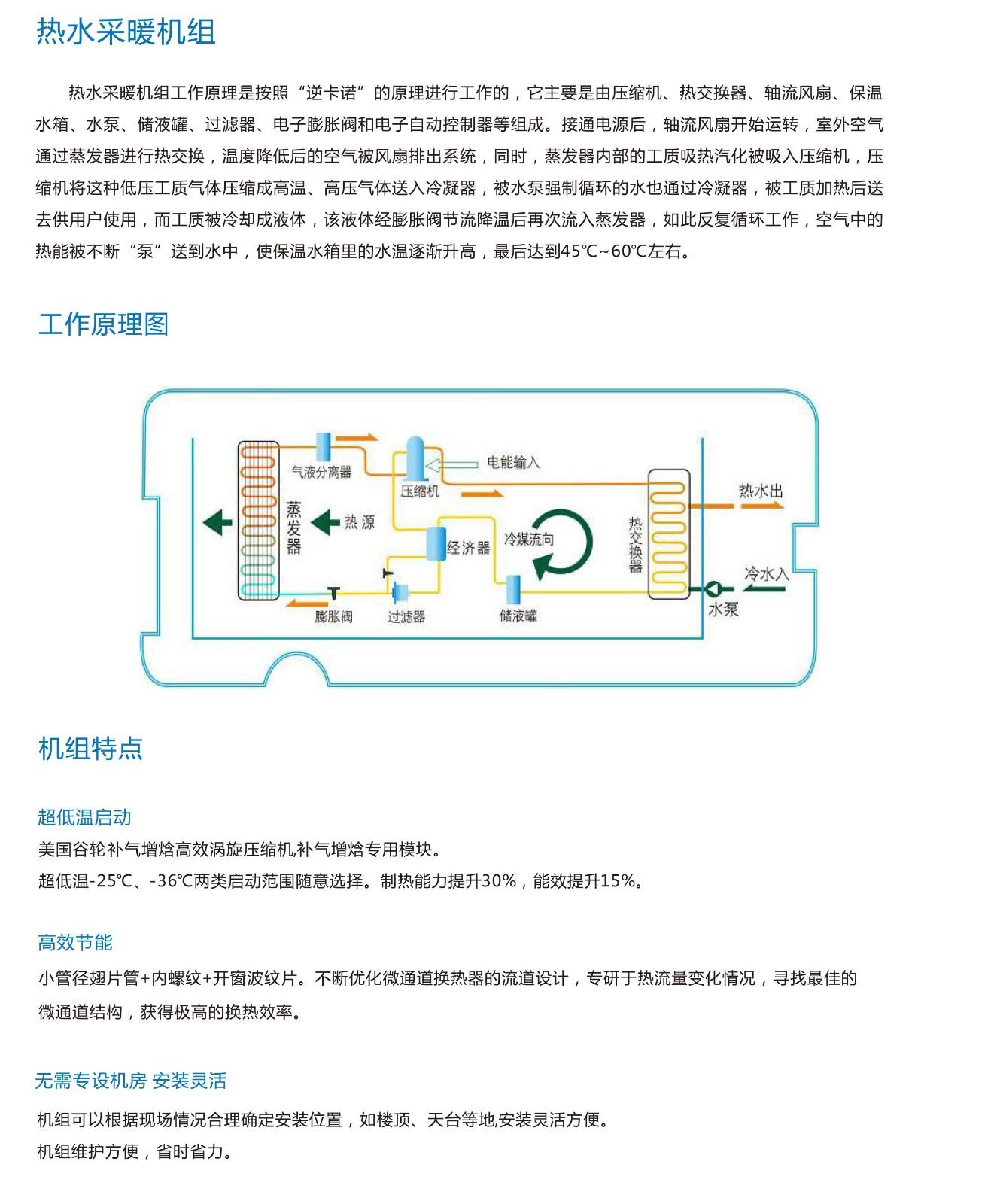 热泵卫生热水机组