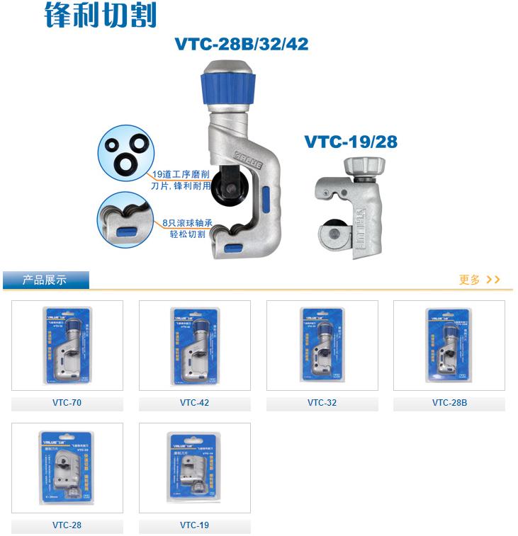 飞越割刀VTC-32 4MM-32MM