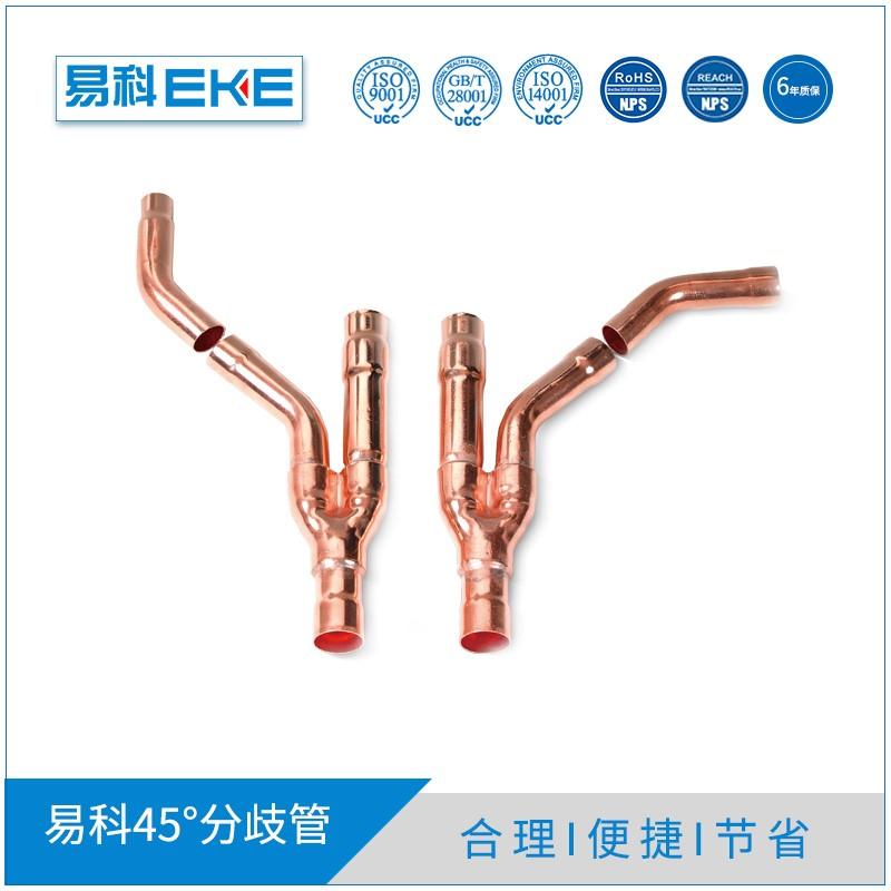 易科正品-易科分支器(45度分支器个性化定制)