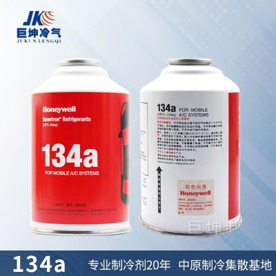 霍尼韦尔Honeywell 制冷剂R134a车用