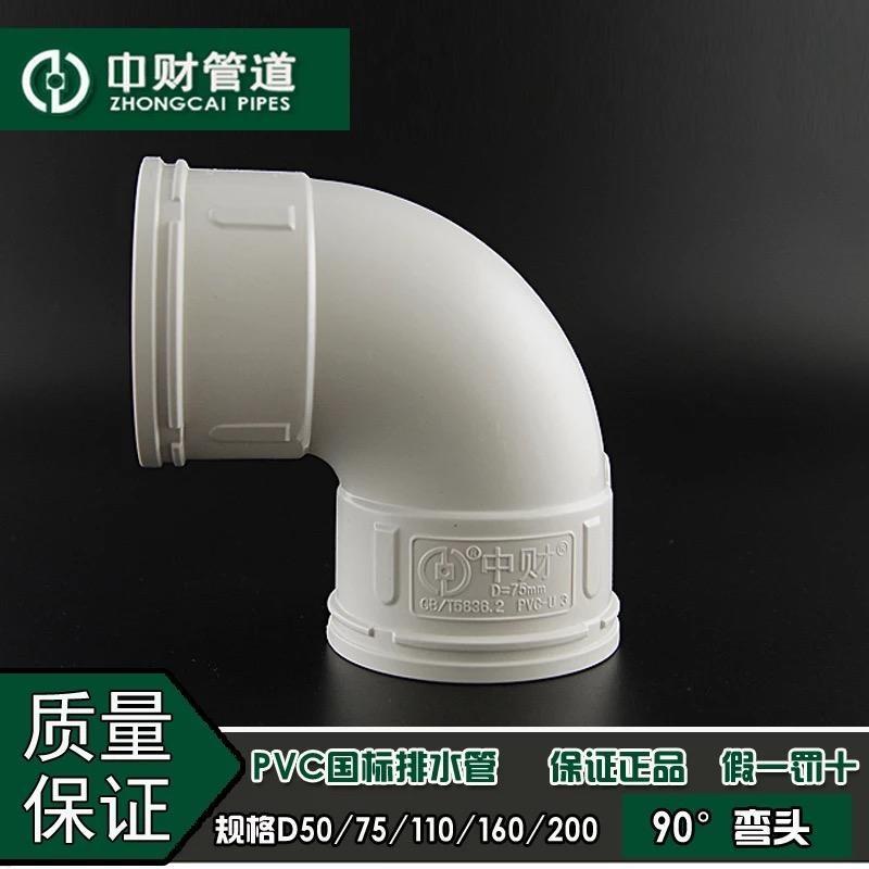 中财风管弯头-90°DN110 36只/箱