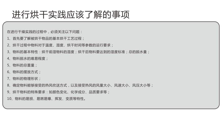 纽恩泰烘干系列分体式/药材果实海产品烘干/招商加盟