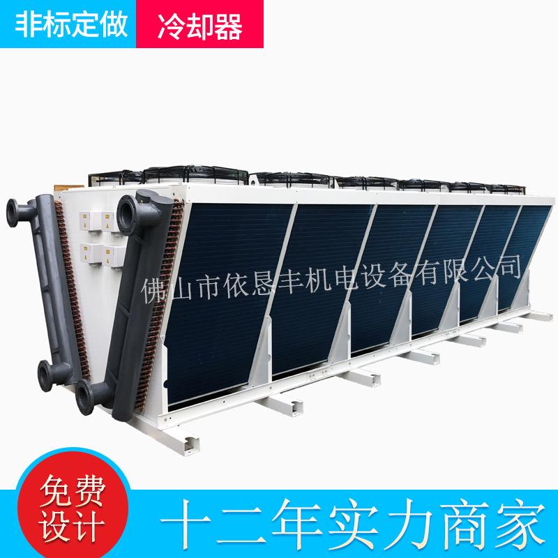 佛山依恳丰非标定制表冷器,蒸发器,冷凝器,热交换器,冷风机