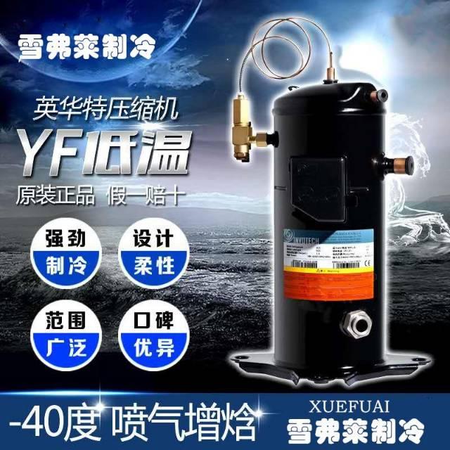 英华特YM系列中低温全封涡旋制冷压缩机