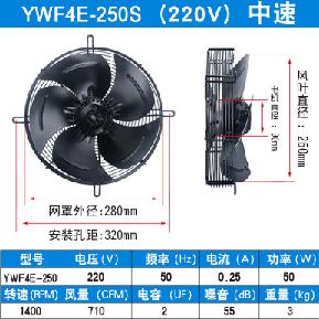成都清溪电子大洋外转子风机YWF4E-250S