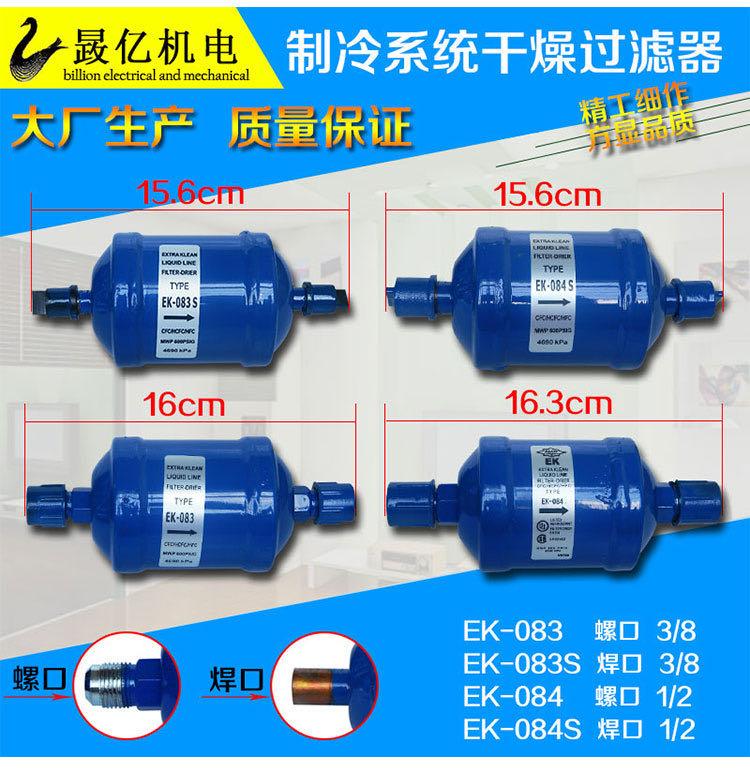 东莞��亿机电制冷系统干燥过滤器EK-083