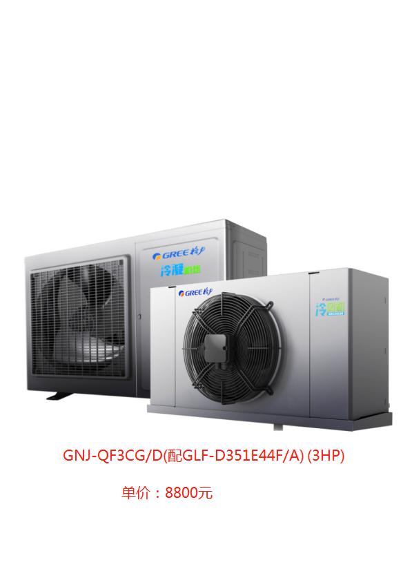 昆明艾梦尔格力外机GNJ-QF3CG/D(配GLF-D351E44F/A)(3HP)