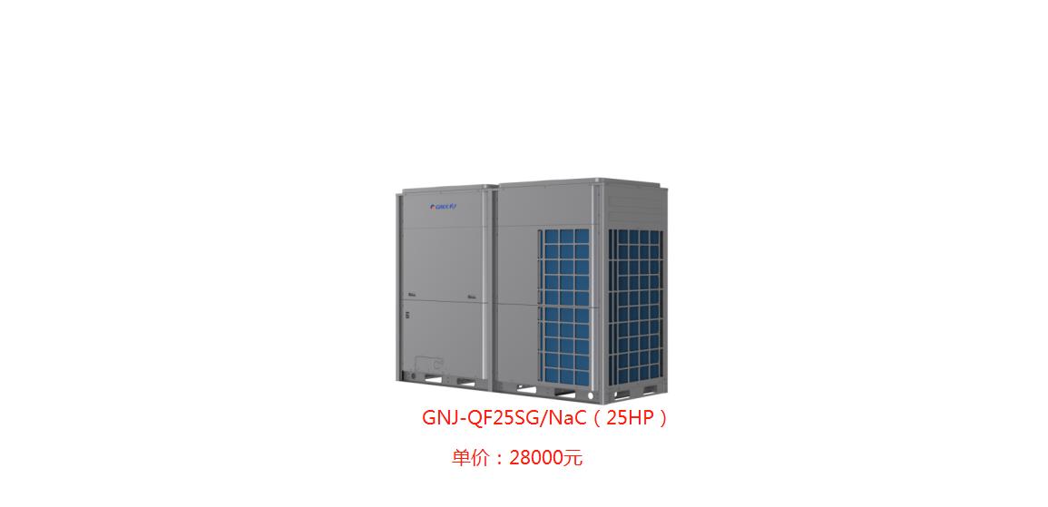 昆明艾梦尔格力冷风机GNJ-QF25SG/NAC(25HP)