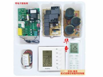 河北鼎科交流/直流柜式变频空调通用控制板