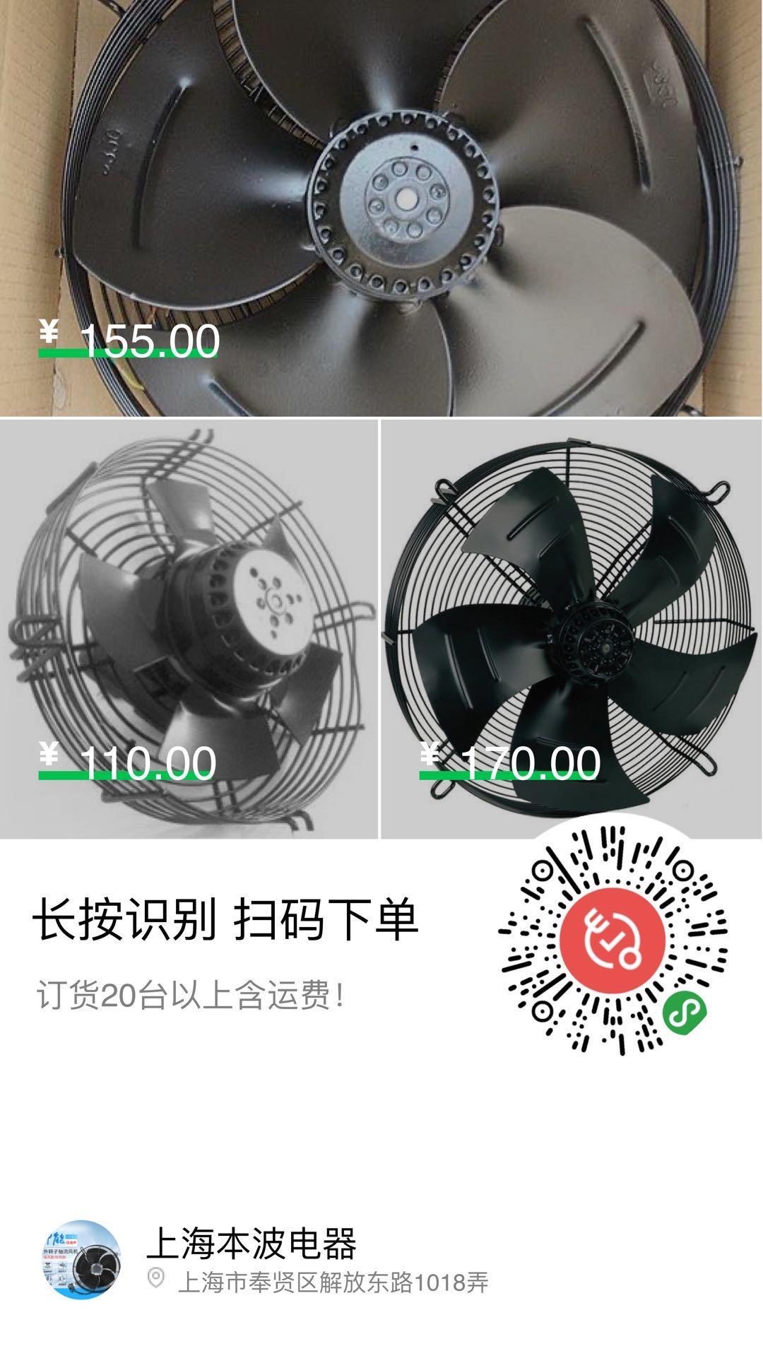 上海本波电器 外转子轴流风机YWF4E/D-500S